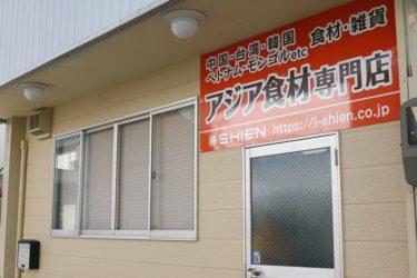 アジア食材専門店