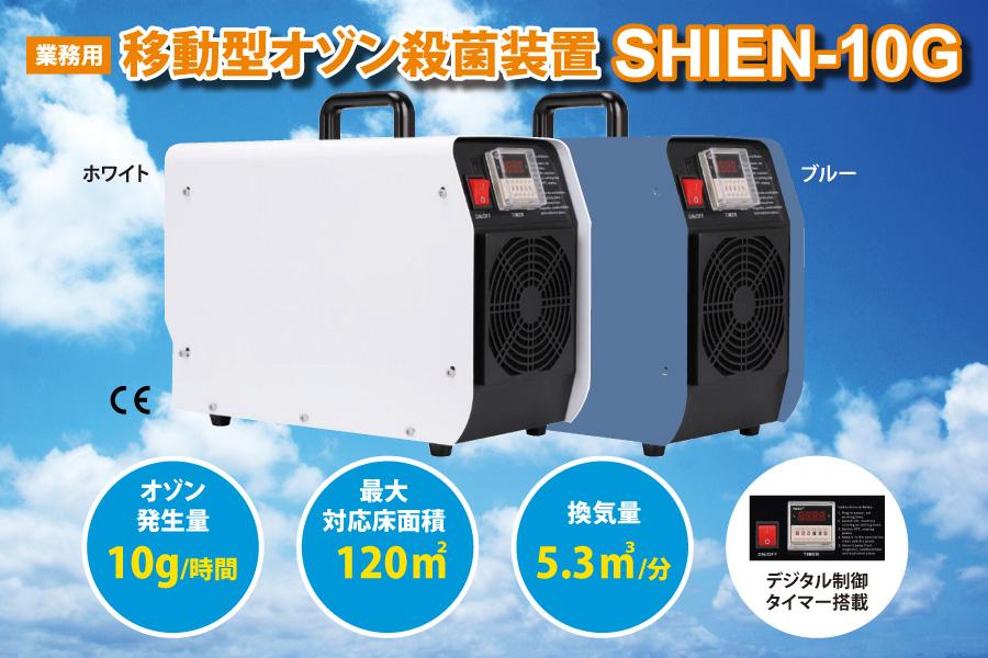 移動型オゾン発生装置SHIEN-10G